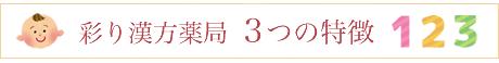 彩り漢方薬局 3つの特徴