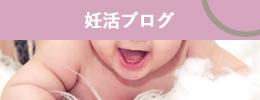 妊活ブログ